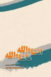 انشاالله ماشاالله: Ensha allah masha allah