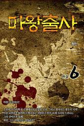 마왕출사 6 완결