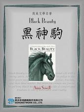 Black Beauty (黑神駒)