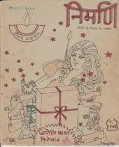 Nirmaan-4/निर्माण-4: Children's Magazine/बच्चों की पत्रिका