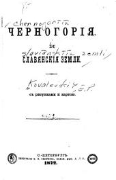 Черногорія и славянскія земли