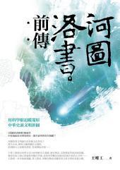 河圖洛書前傳: 用科學眼追蹤還原中華史前文明拼圖