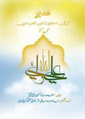 Ghadeer (Vol. 2 & 3): Qur'an, Hadees aur Adab me