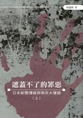 遮蓋不了的罪惡: 日本新聞傳媒與南京大屠殺, 第 1 卷