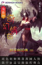 妖淫劍姬傳(四): 鬼畜3G奇幻情色系列