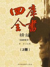 四库全书精编(2册)(选题报告1)