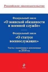 Федеральный закон «О статусе военнослужащих». Текст с изменениями и дополнениями на 2010 год