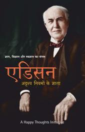 Edison: Adrushya Niyamo Ka Gyata