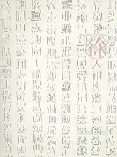 Three Installations by Xu Bing PDF