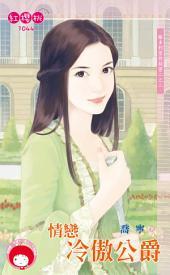 情戀冷傲公爵~維多利亞的祕密二之二: 禾馬文化紅櫻桃系列917