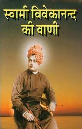 स्वामी विवेकानन्द की वाणी (Hindi Sahitya): Swami Vivekanand Ki Vani (Hindi Wisdom Bites)