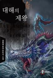[세트] 대해의 제왕(전7권/완결)