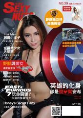 Sexy Nuts性感誌NO.39: 男性時尚休閒雜誌銷售NO.1