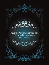 Русский Архив, издаваемый Петром Бартеневым