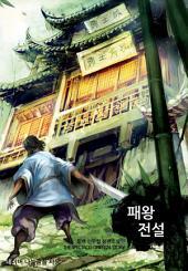 [세트] 패왕전설(전7권/완결)