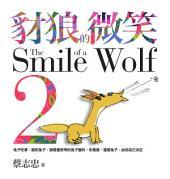 豺狼的微笑2: 兔子吃草,狼吃兔子,狼是會思考的兔子變的。你是狼,還是兔子,由你自己決定。