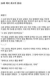 [연재] 이계에서 마교 교주로 살아남기 26화