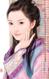 皇家珍珠~姑蘇四孃之三: 禾馬文化甜蜜口袋系列578
