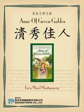 Anne Of Green Gables (清秀佳人)
