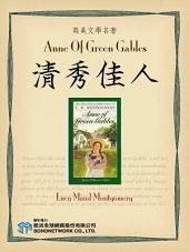 Anne Of Green Gables (清秀佳人)