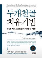 두개천골 치유기법 CST 치유프로토콜의 이해 및 적용