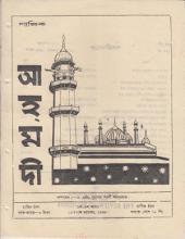 পাক্ষিক আহ্মদী - নব পর্যায় ১৯ বর্ষ   ১৩তম ও ১৪তম সংখ্যা   ১৫ই ও ৩০শে নভেম্বর, ১৯৬৫ইং   The Fortnightly Ahmadi - New Vol: 19 Issue: 13 & 14 - Date: 15th & 30th November 1965