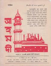 পাক্ষিক আহ্মদী - নব পর্যায় ২৮ বর্ষ   ৮ম সংখ্যা   ৩১শে আগস্ট, ১৯৭৪ইং   The Fortnightly Ahmadi - New Vol: 28 Issue: 08 - Date: 31st August 1974