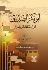 ابو بكر الصديق: اول الخلفاء الراشدين