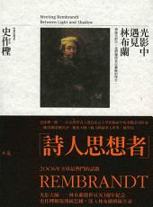 光影中遇見林布蘭: Meeting Rembrandt Between Light and Shadow
