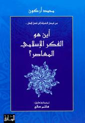 أين هو الفكر الإسلامي المعاصر؟