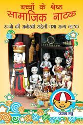 Bacchon Ke Shreshth Samajik Natak : Rajjo ki Anokhi Saheli Tatha Anya Natak: बच्चों के श्रेष्ठ सामाजिक नाटक : रज्जो की अनोखी सहेली तथा अन्य नाटक