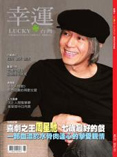 幸運雜誌 2016年5月號 No.72: 喜劇之王周星馳