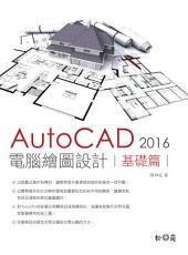 AutoCAD 2016 電腦繪圖設計-基礎篇