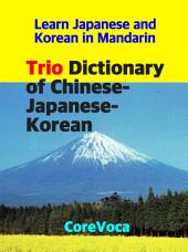 Trio Dictionary of Chinese-Japanese-Korean: How to learn essential Japanese and Korean vocabulary in Mandarin for school, exam, and business