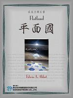 Flatland (平面國)