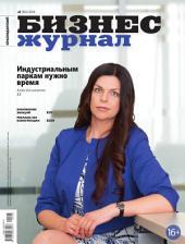 Бизнес-журнал, 2014/06: Краснодарский край