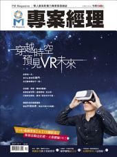 專案經理雜誌第36期(2017年12月): 穿越時空 預見VR未來