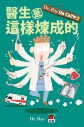 Dr. Ray On Call中 2 -- 醫生是這樣煉成的: 第 2 卷