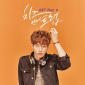 [Drum Score]너와 나의 시간은-바닐라 어쿠스틱: 치즈인더트랩 OST Part.4(2016.01) [Drum Sheet Music]