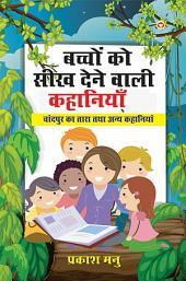 Bachchon ko Seekh Dene Wali Kahaniyan : Chaand Pur ka Tara aur Anya Kahaniyan : बच्चों को सीख देने वाली कहानियाँ: चंदापुर का तारा तथा अन्य कहानियाँ