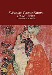 Художник Густав Климт (1862 – 1918)
