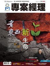專案經理雜誌第33期(2017年06月): 老東西 新生命