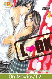 L♥DK มัดหัวใจเจ้าชายเย็นชา 2