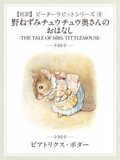 【対訳】ピーターラビット 8: のねずみチュウチュウ奥さんのおはなし -THE TALE OF MRS. TITTLEMOUSE-