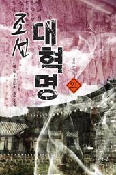 조선대혁명 21