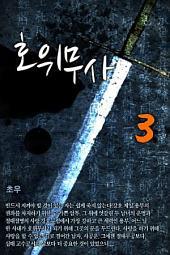 호위무사(개정판) 3권