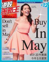 港股策略王: issue 70 Buy In May