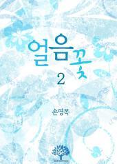 얼음꽃 2