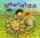 米娜娜的神奇保鑣: 小兵快樂讀本34
