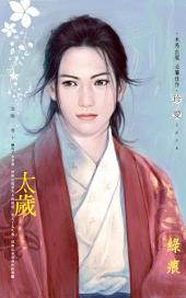 太歲~陰陽卷十: 禾馬文化珍愛系列286